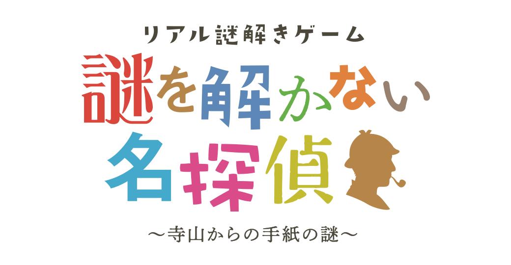 謎を解かない名探偵〜寺山からの手紙の謎〜