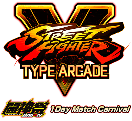 ストリートファイターV タイプアーケード・闘神祭2018-19 1Day Match Carnival