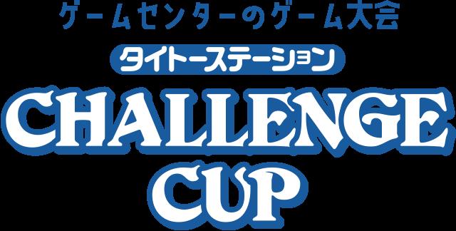 タイトーステーション CHALLENGE CUP